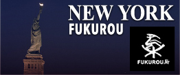 NEW YORK FUKUROU ふくろう